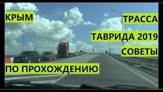 """Крым. Трасса """"Таврида"""" 2019. Рекомендации по проезду."""