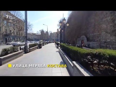 Тбилиси после объявления