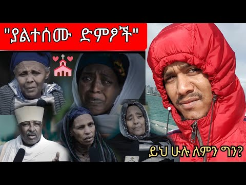 "Ethiopia: ""ያልተሰሙ ድምፆች "" በወቅታዊ ጉዳይ ጥቃት ለደረሰባቸው ሁላችንም ድምጽ እንሁናቸው! Ethiopian Orthodox Documentary movie"