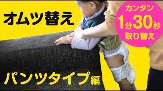 赤ちゃんのオムツ替え〈パンツタイプ編:簡単1分30秒〉 thumbnail