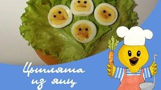 Как сделать цыплят из вареных яиц? Как приготовить интересное блюдо или украсить праздничный стол?