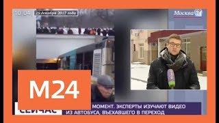 Вопрос об аресте совершившего ДТП на западе Москвы водителя могут решить сегодня