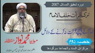امام کے پیچھے نماز میں قرات نہ کرنے کے دلائل حصہ دوم