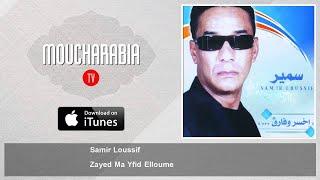 Samir Loussif - Zayed Ma Yfid Elloume