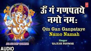 बुधवार Special गणेश मंत्र ॐ गं गणपतये नमो नमः Om Gan Ganpataye Namo Nanah I Jai Jai Dev Ganesh