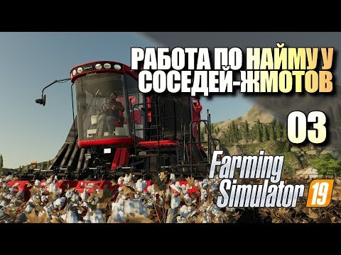 Farming Simulator 19 • Наёмный труд #03