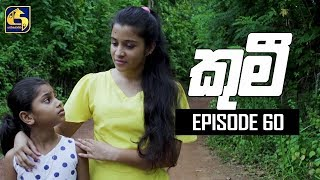 Kumi Episode 60|| 23rd August 2019 Thumbnail