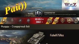 Cromwell  В раю)  Фьорды  World of Tanks 0.9.15.1