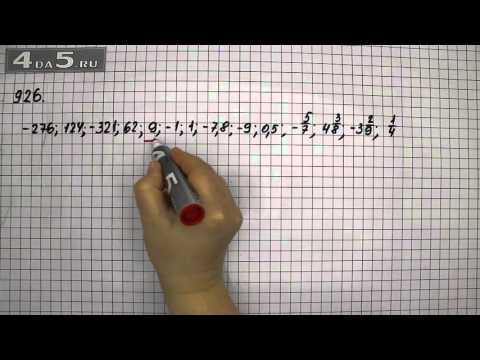 Гдз по Математике 6 Класс Номер 926