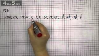 Упражнение 926. Математика 6 класс Виленкин Н.Я.