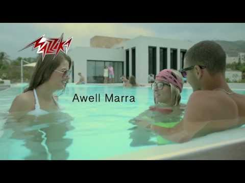 Awell Marra - Mohamed Nour اول مرة - محمد نور