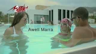 vuclip Awell Marra - Mohamed Nour اول مرة - محمد نور