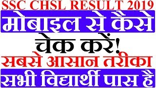 SSC CHSL RESULT & MARKS चेक करें! STEP BY STEP CHECK ON MOBILE RESULT & MARKS CUTOFF 2019