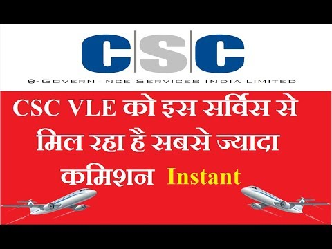 How To Book Cheap Flights Tickets And How Much Commission In India हवाई जहाज की टिकेट बुक करे CSC से