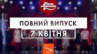Мамахохотала | 10 сезон. Випуск #1 (7 квітня 2019) | НЛО TV