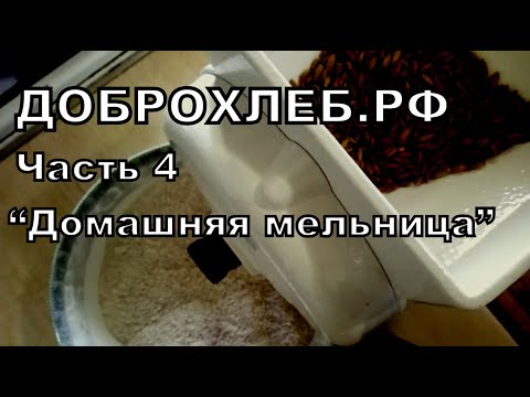 """Доброхлеб.рф Часть 4 - """"Домашняя мельница"""""""