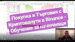 Търговия на Криптовалути 💻💰 в Binance - Обучение за начинаещи!