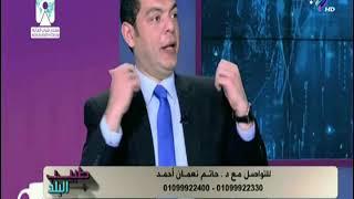 تعرف علي افضل طرق التخلص من السمنة وزيادة الدهون مع الدكتور حاتم نعمان