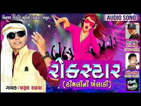 parul rathva || પારુલ રાઠવા ટીમલી || RockStar Timli ni Khiladi || Timli audio || new timli 2019