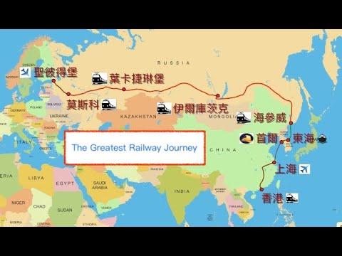 Trans-Siberian Railway  2017 西伯利亞鐵路