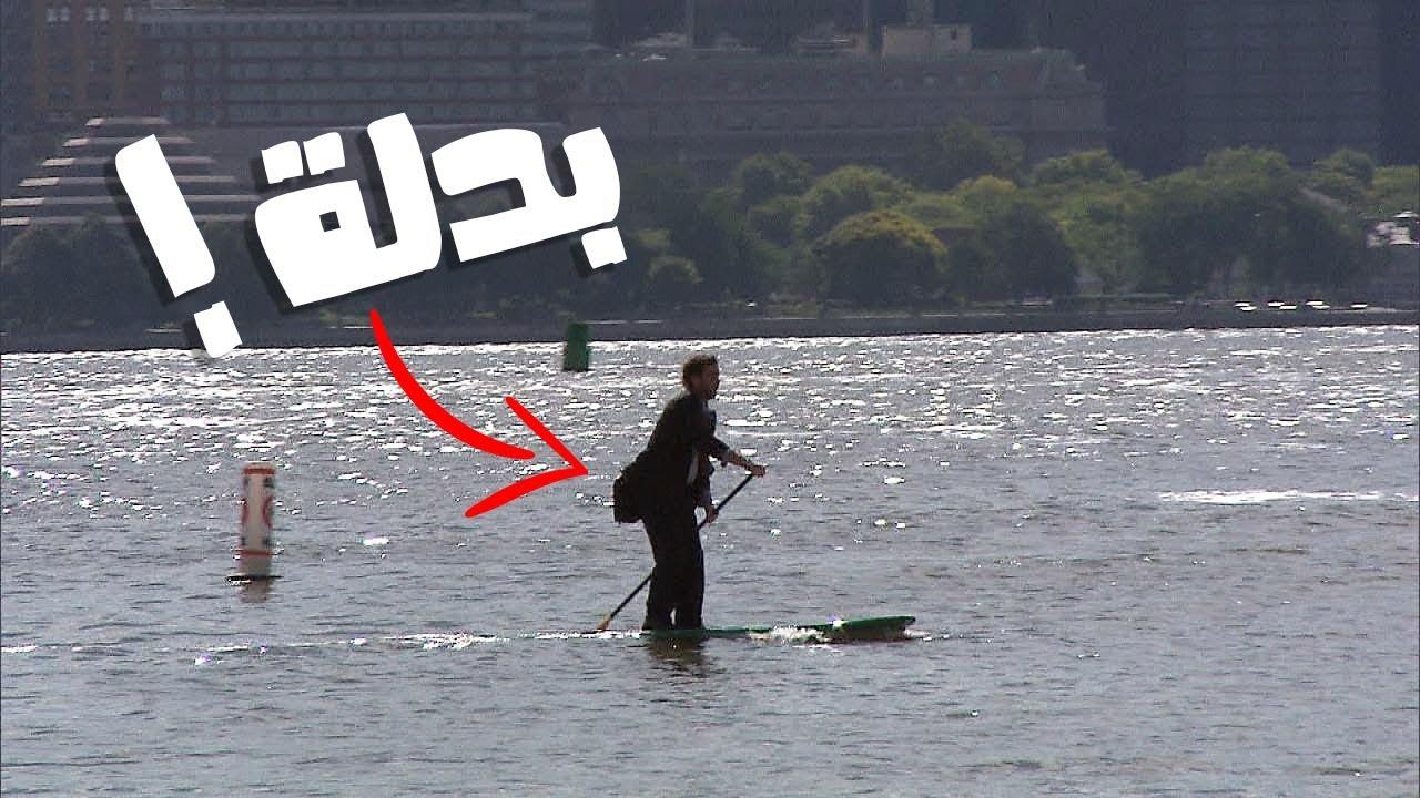 لن لتصدق ما فعله هذه الرجل ليصل في الموعد !  #مكسرات 9
