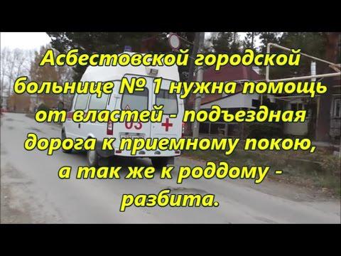 Разбитая дорога на въезде к мед. учреждениям Больничного городка, администрация города бездействует!