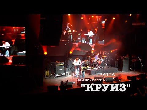 Группа «Круиз»_ концерт в клубе «1930»_ (Москва, 2021)