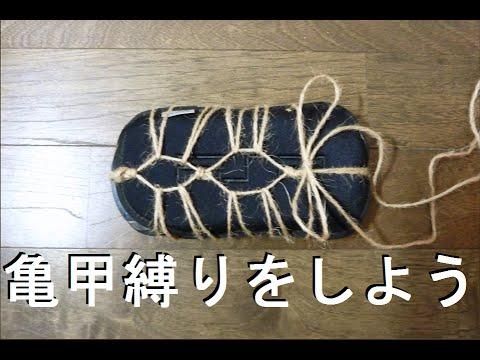 亀甲縛りのやり方 (How to do Kikkoshibari)
