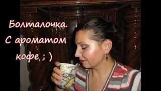Болталка. Кофе пить или не пить ; )