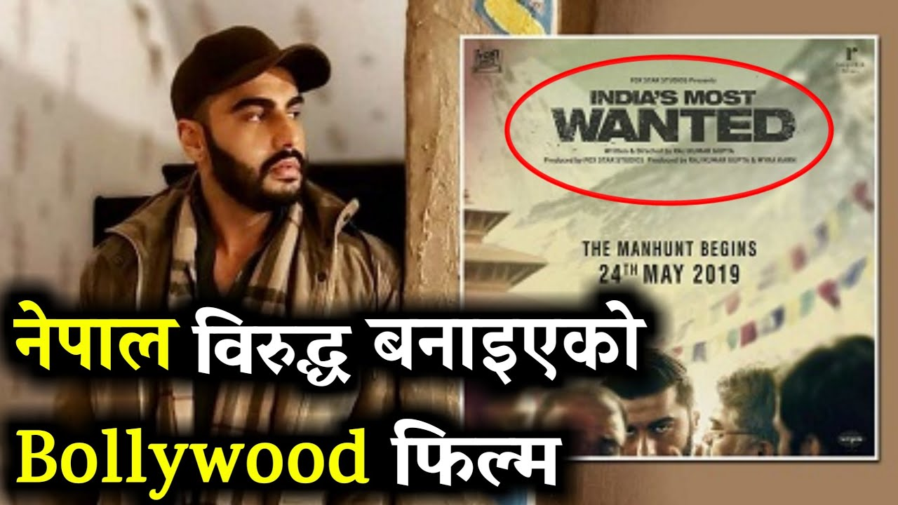 Download Arjun Kapoor's New Film India's most Wanted Banned In Nepal ,Why ? // Arjun Kapoor | Indias most
