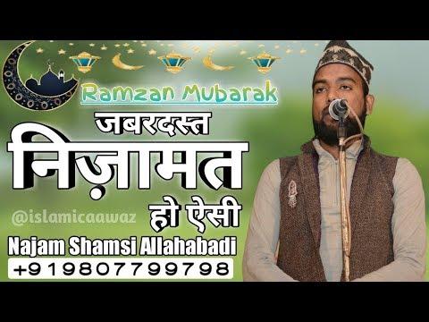 Nizamat Ke Sher || निज़ामत हो तो ऐसी || Najam Shamsi Allahabadi || Nizamat Ke Liye Shayari