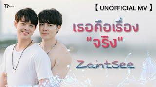 Download Lagu EngSub เธอคือเรื่องจริง - ว่าน ธนกฤต Ost.Why r u The Series【 UNOFFICIAL MV 】 mp3