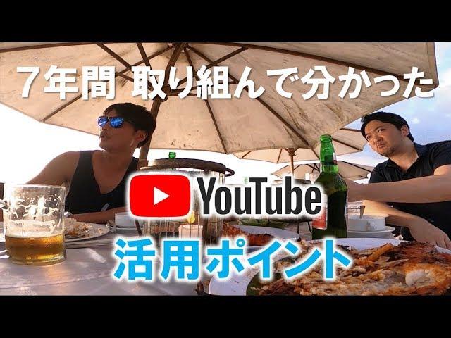 """YouTube活用の""""2つのポイント""""とは?(@バリDay3)"""