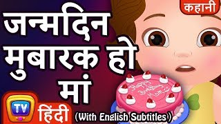 जन्मदिन मुबारक हो मां (Happy Birthday Mommy) - Hindi Kahaniya - ChuChu TV Kids Hindi Moral Stories