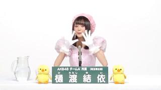 AKB48 49thシングル 選抜総選挙 アピールコメント AKB48 チームA所属 樋...