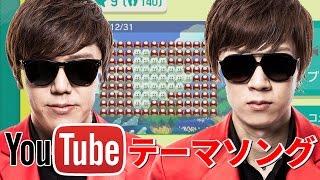 YouTube好きなら誰でも歌えるであろう「YouTubeテーマソング」を再現し...