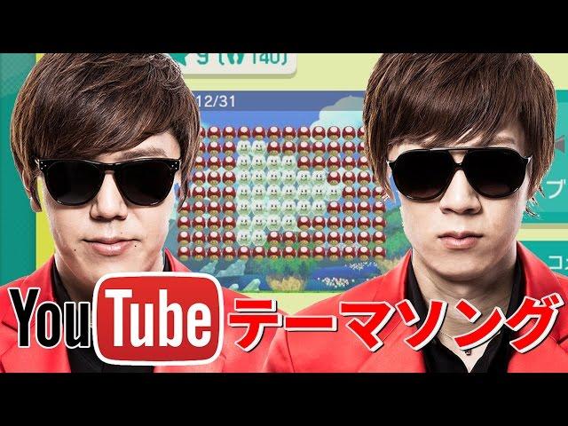 「ユーチューブ~ユーチューブ~♪」HIKAKINさんとSEIKINさんのYouTubeテーマソングを再現した演奏コースが登場!【スーパーマリオメーカー Super Mario Maker】