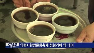 [대구뉴스] 약령시한방문화축제 성황리에 막 내려