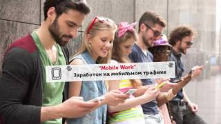 отзывы на заработок в интернете mobile work
