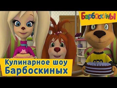 Мультсериал Барбоскины смотреть все серии подряд онлайн
