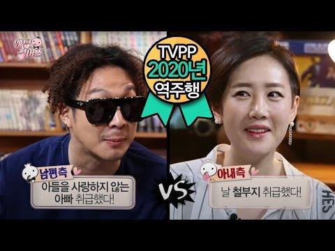 【TVPP】HaHa – Feel Hurt From His Wife Byul, 하하 – 리얼현실 부부싸움, 별에게 왕서운  @ Infinite Challenge