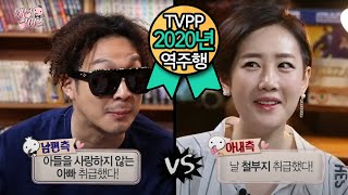【TVPP】HaHa – Feel Hurt From His Wife Byul, 하하 – 리얼현실 부부싸움, 별에게 왕서운  @ Infinite Challenge