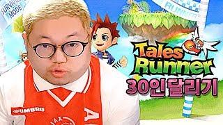 감스트 : 테일즈런너 30인 달리기 | 시청자 30명과 함께하는 달리기 한판! 일단 뛰고 보자!