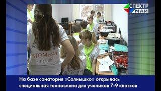 На базе санатория «Солнышко» открылась специальная техносмена для учеников 7-9 классов