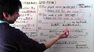 【英語】中1-35 過去形(不規則動詞)疑問と否定編 thumbnail