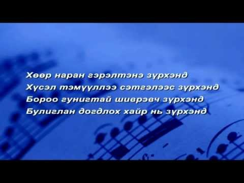 A Cool - Zurkhend lyrics | A Cool - Зүрхэнд үгтэй