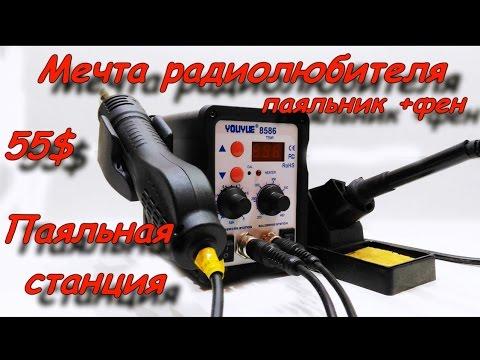 Мечта радиолюбителя, паяльная станция, паяльный фен из китая с Aliexpress