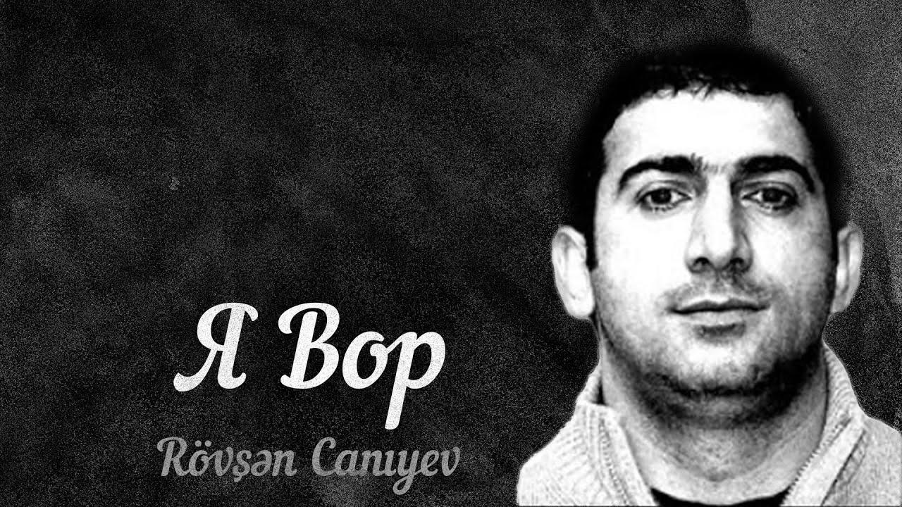 Fuad Ibrahimov - Я Вор (Official Audio)