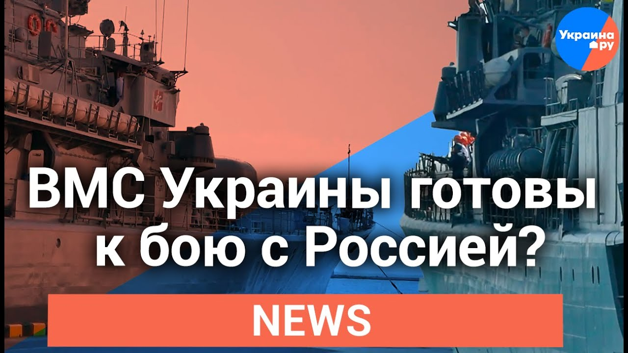 ВМС Украины готовы к бою с Россией?