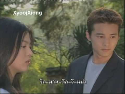 Korean OST - Autumn In My Heart:  How Should I THAI SUBTITLES